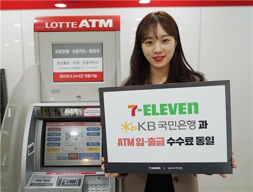 세븐일레븐, 국민은행 고객에 ATM 수수료 면제 서비스