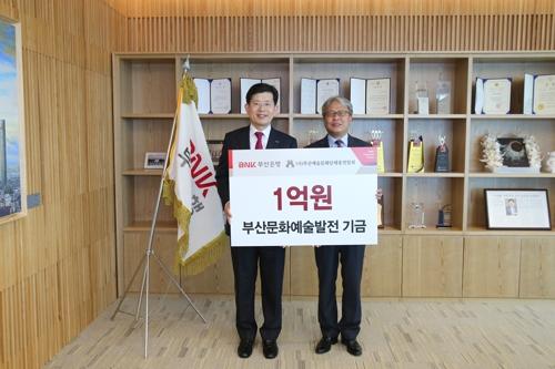 부산은행 문화예술 발전 후원금 전달