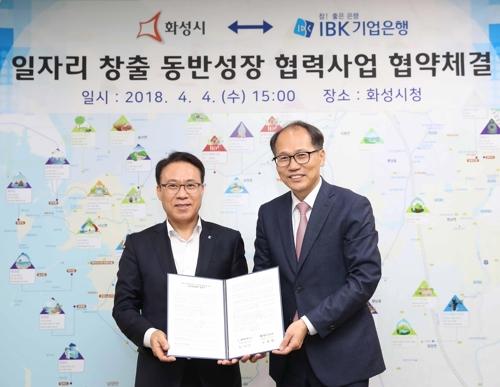 화성시-IBK기업은행, 기업 운영자금 지원 협약