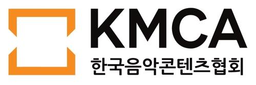 [한국음악콘텐츠협회 제공]
