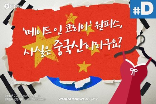 """[디지털스토리] """"1만원짜리 중국산 스카프, 한국산으로 속아 5만원에 샀어요"""""""