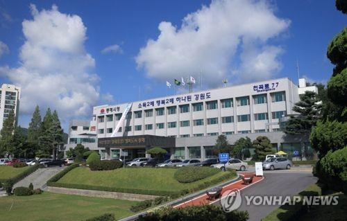 동해시청[연합뉴스 자료사진]