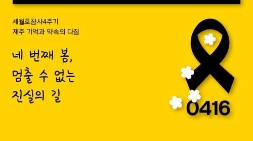 세월호 참사 4주기 희생자 추모 분향소 포스터