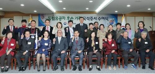 한국 귀화한 독립운동 유공자 배우자들