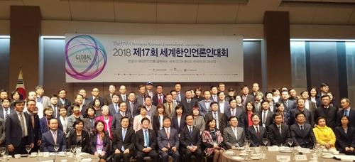 제17회 세계한인언론인대회 참석자들이 기념촬영하고 있다