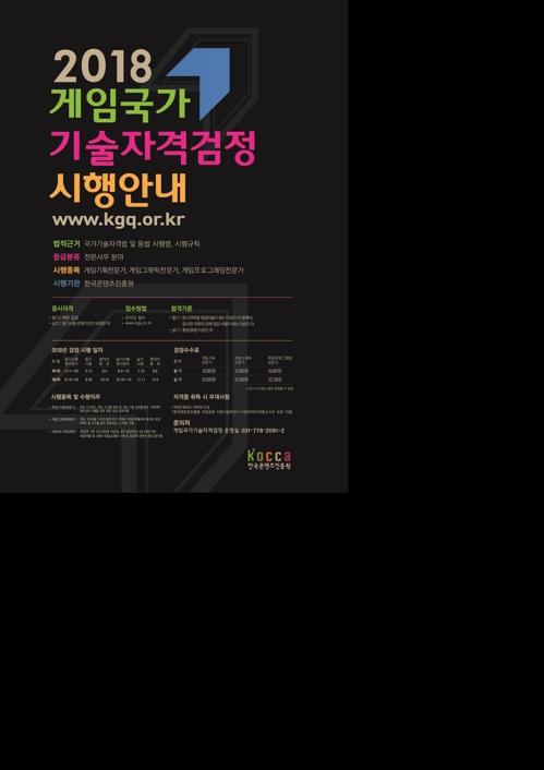 '2018 게임국가기술자격검정'