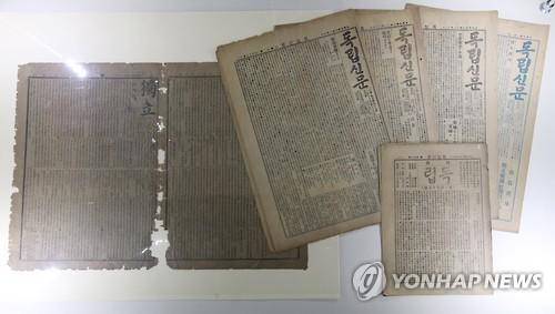 기관지 독립신문