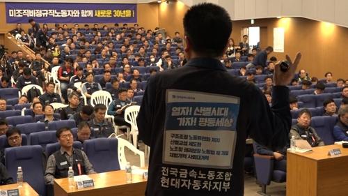 현대차 임시대의원대회