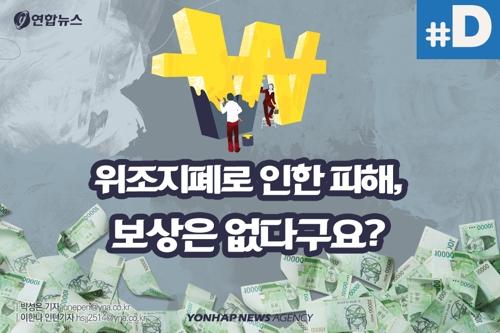 """[디지털스토리] """"손님이 준 5만원권 위조지폐, 보상받을 길 없네요"""""""