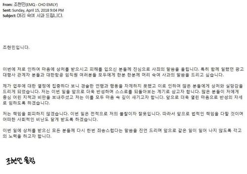 조현민 대한항공 전무가 직원들에게 보낸 사과 이메일 [독자 제보=연합뉴스]