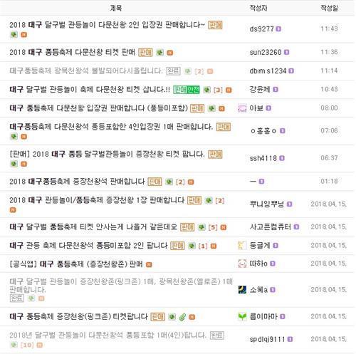 온라인 구매 사이트 화면 캡처