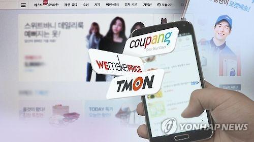위기에 빠진 온라인쇼핑업계 [연합뉴스TV 제공]