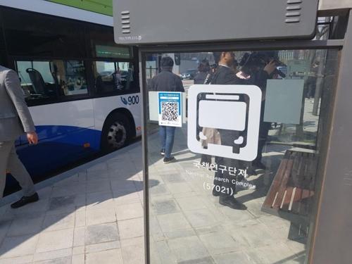 버스 정류장에 설치된 QR코드