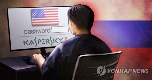 러시아 해킹 의심 자료사진