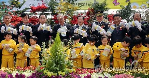 함평나비축제[연합뉴스 자료사진]