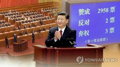 시진핑 장기집권 시대 개막…중국 개헌안 통과 (CG)