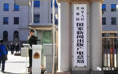 4개 부처로 해체된 중국 국가신문출판광전총국