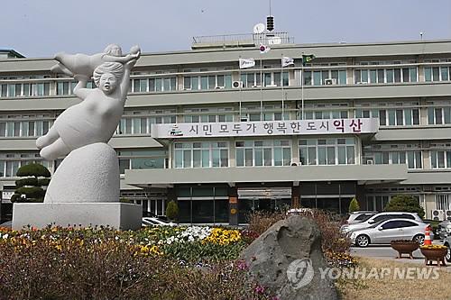 익산시청 전경[연합뉴스 자료사진]