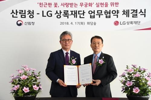 협약서 들어 보이는 김재현(왼쪽) 산림청장과 남상건 LG 상록재단 대표