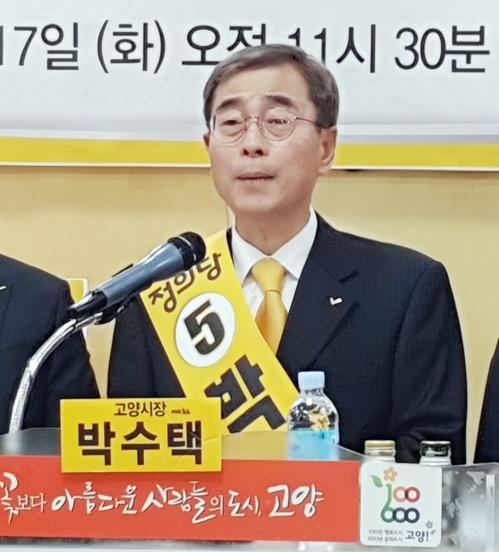 고양시장 출마 선언하는 정의당 박수택 후보