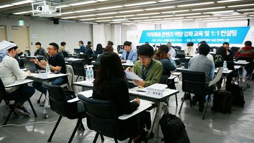'1차 역량강화교육 & 1:1 컨설팅'