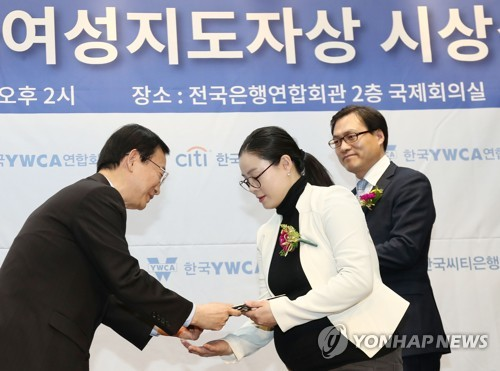 서지현 검사, 한국여성지도자상 수상