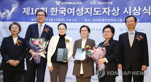 제16회 한국여성지도자상 시상식 개최