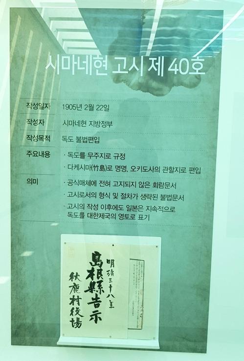 시마네현 고시 제40호[독도박물관 제공]