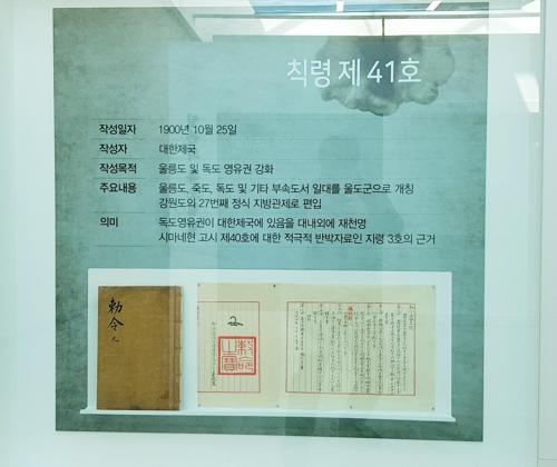 대한제국 칙령 제41호[독도박물관 제공]