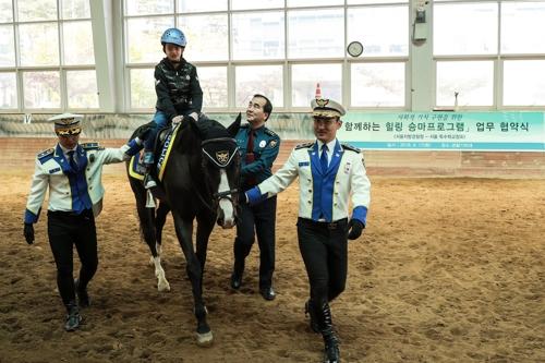 서울경찰 기마대 말 탄 특수학교 학생