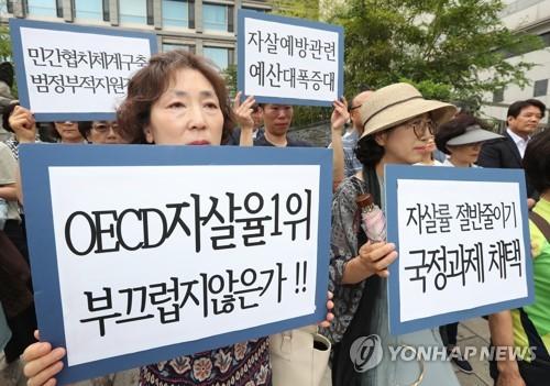 자살 줄이기 촉구 시위[연합뉴스 자료]