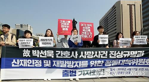 고 박선욱 간호사 진상규명 대책위 출범