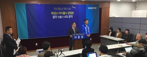 이용섭 후보 기자회견