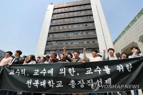 전북대 총학생회 '학생 배제한 총장 투표 인정 못해'
