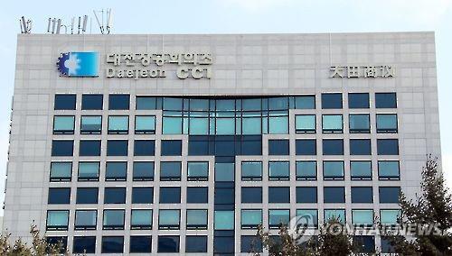 대전상공회의소 전경