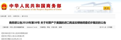 중국 상무부, 미국산 수수에 반덤핑 예비 판정