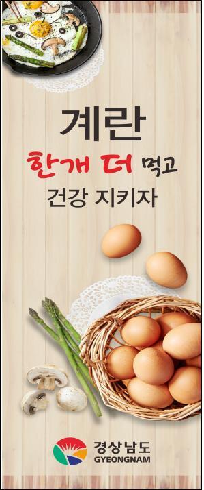계란 먹기 홍보 배너