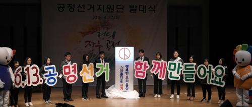 울산시선관위 '공정선거지원단' 발대