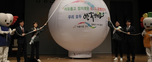울산시선관위 '공정선거지원단'