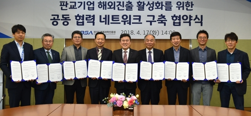 경기도-판교 8개 기업, 해외진출 활성화 협력 협약