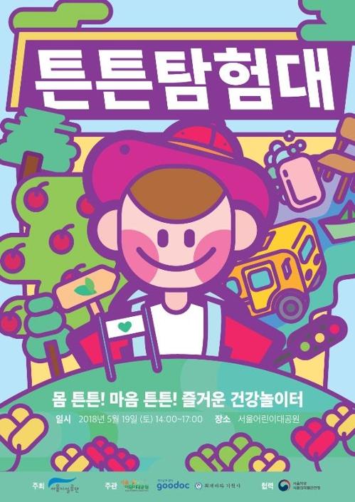 서울 어린이대공원서 온가족 건강 프로그램 '튼튼탐험대'