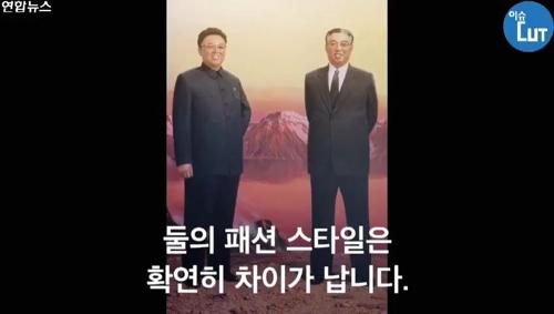 김정은 위원장은 남북정상회담에서 어떤 옷을 입을까