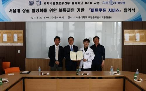 쿠폰에도 블록체인 기술…한국전자인증, '비트쿠폰' 서비스