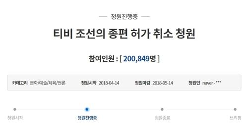 'TV조선 종편 허가 취소' 靑 국민청원 참여 20만 넘어