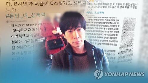 """""""'성폭행' 배용제 시인, 제자 5명에 1억여원 배상"""""""