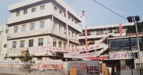 1992년 9월 도산 이후 삼화고무 외부 모습