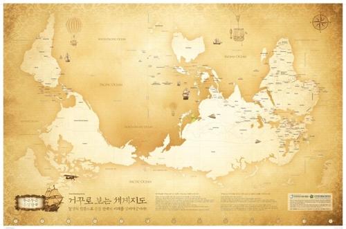 반크가 제작한 '거꾸로 보는 세계지도'