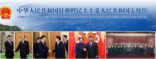 북중 정상 사진 게재한 평양 주재 중국 대사관