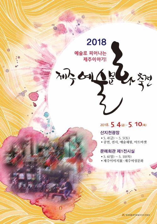 2018제주예술문화축전 포스터