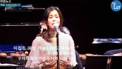 사우디서 여성 가수, 남성 관객 앞에서 첫 공연